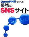 【中古】 OpenPNEでつくる!最強のSNSサイト /小川晃夫,南大沢ブロードバンド研究会【著】