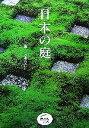 日本の庭 ほたるの本/内藤忠行 afb