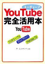【中古】 YouTube完全活用本 ワニ文庫Best Business/チーム「ようつべ」【編著】 【中古】afb