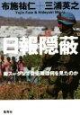 【中古】 日報隠蔽 南スーダンで自衛隊は何を見たのか /布施祐仁(著者),三浦英之(著