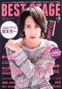 【中古】 BEST STAGE(2014年6月号) 月刊誌/音楽と人 【中古】afb