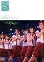 【中古】 チームK 3rd stage「脳内パラダイス」 /AKB48 【中古】afb