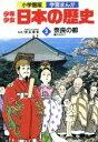 【中古】 少年少女日本の歴史 奈良の都(3) 奈良時代 小学...