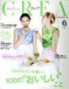 【中古】 CREA(6 JUNE 2014 VOL.296) 月刊誌/文藝春秋(その他) 【中古】afb