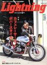 【中古】 Lightning(2014年4月号) 月刊誌/?出版社(その他) 【中古】afb