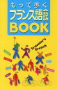 【中古】 もって歩くフランス語会話BOOK /語学・会話(その他) 【中古】afb