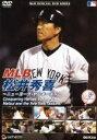 【中古】 MLB 松井秀喜〜ニューヨーク・ヤンキース〜 /松井秀喜 【中古】afb