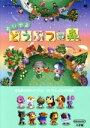 【中古】 おいでよ どうぶつの森 任天堂公認ガイドブック /ゲーム攻略本(その他) 【中古】afb