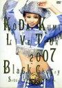 【中古】 KODA KUMI LIVE TOUR 2007~BlackCherry~SPECIAL FINAL in TOKYO DOME(初回限定フラッシュプ 【中古】afb