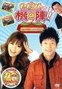 【中古】 セレクト☆桃の陣!〜桃太郎電鉄20周年記念DVD〜...