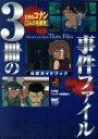 【中古】 名探偵コナン[三人の名推理]公式ガイドブック PlayStation 3冊の事件ファイル ワンダーライフスペシャル/ゲーム攻略本(その他) 【中古】afb