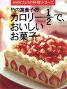 【中古】 竹内冨貴子のカロリー1/2で、おいしいお菓子 /竹内冨貴子(著者) 【中古】afb