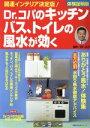 【中古】 Dr.コパのキッチン・バス・トイレの風水が効く /小林祥晃(著者) 【中古】afb
