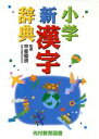 【中古】 小学新漢字辞典 /甲斐睦朗(著者) 【中古】afb