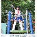 【中古】 ゆめのばとん(DVD付) /桃井はるこ 【中古】afb