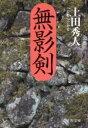 【中古】 無影剣 徳間文庫/上田秀人(著者) 【中古】afb