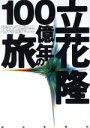 【中古】 立花隆 100億年の旅 /立花隆(著者) 【中古】afb