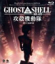 【中古】 GHOST IN THE SHELL 攻殻機動隊2...