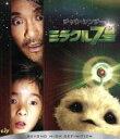 【中古】 ミラクル7号(Blu-ray Disc) /チャウ・シンチー[周星馳](監督、製作、脚本、出演),シュー・チャオ,キティ・チャン 【中古】afb