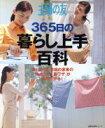 【中古】 主婦の友 365日の暮らし上手百科 /主婦の友社(その他) 【中古】afb