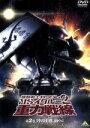 【中古】 機動戦士ガンダム MSイグルー2 重力戦線 第2巻...