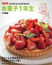 【中古】 最新版 お菓子1年生 /主婦の友社(その他) 【中古】afb
