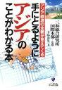 【中古】 手にとるようにアジアのことがわかる本 アジア経済の全貌が見えてくる /寺島春星(著者) 【中古】afb