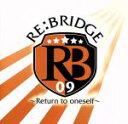 【中古】 Animelo Summer Live 2009−RE:BRIDGE− テーマソング RE:BRIDGE〜Return to oneself〜 /彩音 【中古】afb