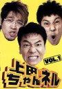 【中古】 上田ちゃんネル Vol.1 /上田晋也 【中古