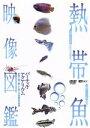 【中古】 シンフォレストDVD 熱帯魚映像図鑑 バーチャル・アクアリウム 映像と音で愉しむ美しき熱帯魚の世界 /(趣味/教養) 【中古】afb