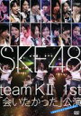 【中古】 TeamKII 1st「会いたかった」公演 /SKE48