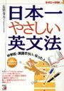 【中古】 中学校で英語ぎらいになった人のための日本一やさしい...