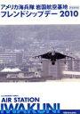 【中古】 アメリカ海兵隊 岩国航空基地 フレンドシップデー 2010 /ドキュメント・バラエティ,(