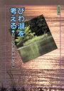 【中古】 びわ湖を考える /滋賀大学(著者) 【中古】afb