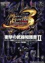 【中古】 モンスターハンターポータブル3rd衝撃の武器知識書 2 /ゲーム攻略本(その他) 【中古】afb