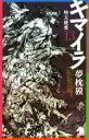 【中古】 キマイラ(13) 堕天使変 ソノラマノベルス/夢枕獏(著者) 【中古】afb