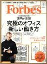 【中古】 Forbes JAPAN(2016年3月号) 月刊誌/プレジデント社(その他) 【中古】afb
