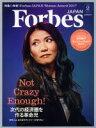 【中古】 Forbes JAPAN(2018年2月号) 月刊誌/プレジデント社(その他) 【中古】afb