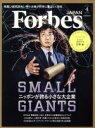 【中古】 Forbes JAPAN(2018年4月号) 月刊誌/プレジデント社(その他) 【中古】afb