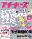 【中古】 プチナース(2016年1月号) 月刊誌/照林社(その他) 【中古】afb