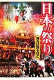 【中古】 日本の祭り 知れば知るほど /菅田正昭【著】 【中古】afb