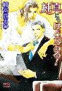 【中古】 純真にもほどがある! 幻冬舎ルチル文庫/崎谷はるひ【著】 【中古】afb