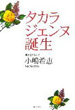 【中古】 タカラジェンヌ誕生 /小嶋希恵【著】 【中古】afb