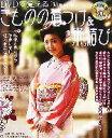 【中古】 DVDで覚える「kimono」きものの着つけ&帯結び Yamakei DVD Books/木口屋芳子【監修】 【中古】afb