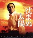 【中古】 沈まぬ太陽(Blu−ray Disc) /渡辺謙,...