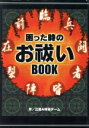 【中古】 困った時のお祓いBOOK /三局A特別チーム(著者) 【中古】afb