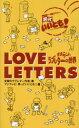 【中古】 LOVE LETTERS すばらしいラブレターの世界 /全国のラブレター作者(著者),フジテレビ「笑っていいとも!」(編者) 【中古】afb