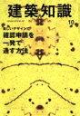 【中古】 建築知識(2013年10月号) 月刊誌/エクスナレッジ(その他) 【中古】afb