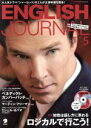 【中古】 ENGLISH JOURNAL(2015年5月号) 月刊誌/アルク(その他) 【中古】afb