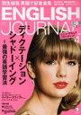 【中古】 ENGLISH JOURNAL(2017年4月号) 月刊誌/アルク(その他) 【中古】afb